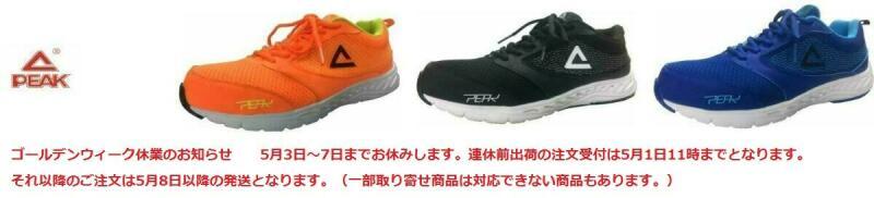 NBA選手も採用しているPEAK(ピーク)ブランドの安全靴、5月中旬入荷予定予約販売開始!