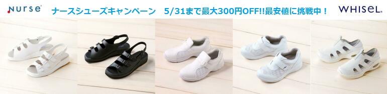 メーカー協賛!ナースシューズキャンペーン!5月31日まで好評開催中!!
